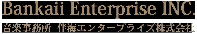 音楽事務所 Bankaii Enterprise INC. 伴海エンタープライズ株式会社