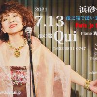 2021/7/13 上野Qui 池の端で逢いましょう