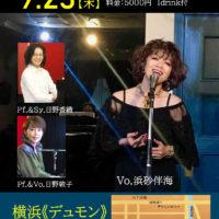 2021/9/23 横浜《デュモン》