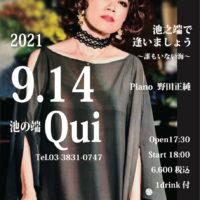 2021/9/14 上野《Qui》池之端で逢いましょう